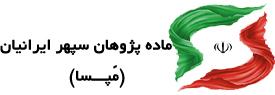 ماده پژوهان سپهر ایرانیان ، مرجع فولاد ایران و متالورژی