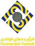 about logo 124x160 فرآوردههای فولادی