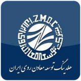 holding 160x160 گروه شرکتهای توسعه معادن روی ایران