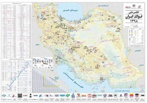 2 3 17 600x420 1 جزئیات نسخه به روز و الکترونیک اطلس ملی فولاد ایران