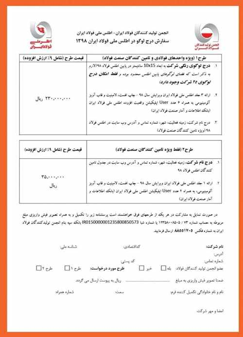 2 4 9 738x1024 1 جزئیات نسخه به روز و الکترونیک اطلس ملی فولاد ایران