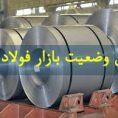 گزارش آی اس ام از بازار فولاد ایران