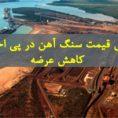 افزایش قیمت سنگ آهن در پی احتمال کاهش عرضه