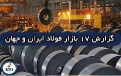 گزارش بازار فولاد ایران و جهان/۱۷-۲۰۱۹