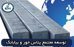 قیمت شمش فولاد همچنان در کانال نزولی