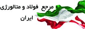 آی اس ام ، مرجع فولاد ایران و متالورژی