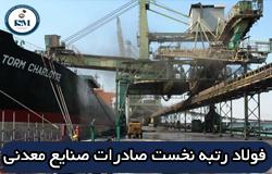 فولاد رتبه نخست صادرات صنایع معدنی
