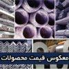 التهاب معکوس قیمت محصولات فولادی در بازار فولاد