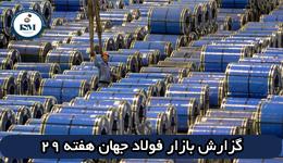 گزارش بازار فولاد جهان هفته ۲۹