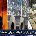 گزارش بازار فولاد جهان هفته ۲۸
