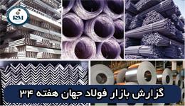 گزارش وضعیت بازار فولاد جهان هفته ۳۴