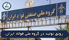 رونق تولید در گروه ملی صنعتی فولاد ایران