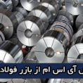 گزارش تخصصی آی اس ام از وضعیت بازار فولاد