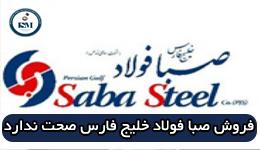 اخبار فروش صبا فولاد خلیج فارس صحت ندارد