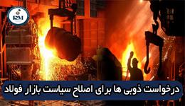 درخواست اصلاح سیاست بازار فولاد در نامه واحدهای ذوب فولاد به جهانگیری