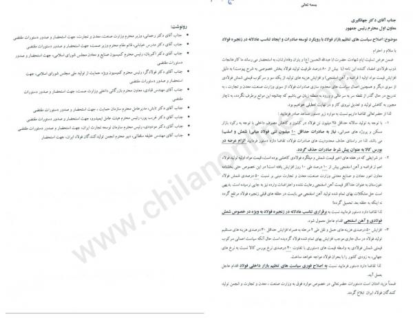 zob letter jahngiri درخواست اصلاح سیاست بازار فولاد در نامه واحدهای ذوب فولاد به جهانگیری