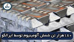 تولید ۱۸۰ هزار تن شمش آلومینیوم توسط ایرالکو
