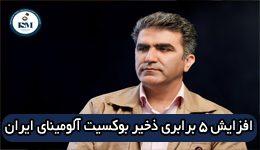 افزایش ۵ برابری ذخیره بوکسیت شرکت آلومینای ایران