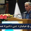افزایش ۲ میلیارد تنی ذخیره مس ایران