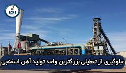 تعمیر خط مگامدول کوثر مانع تعطیلی بزرگترین کارخانه تولید آهن اسفنجی ایران