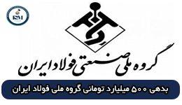 بدهی مالیاتی ۵۰۰ میلیارد تومانی گروه ملی فولاد ایران