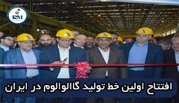 اولین خط تولید پوشش دهی آلیاژ گالوالوم در ایران