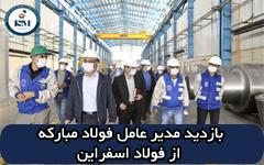 گسترش همکاری فولاد مبارکه و مجتمع صنعتی فولاد اسفراین