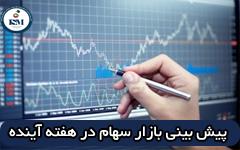 پیش بینی بازار سهام در هفته آینده