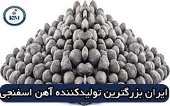 ایران بزرگترین تولیدکننده آهن اسفنجی در جهان