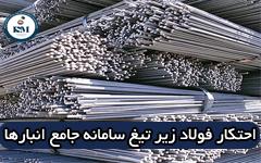 احتکار فولاد زیر تیغ سامانه جامع انبارها