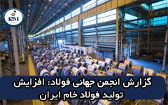 افزایش تولید فولاد خام ایران