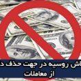 تلاش روسیه در حذف دلار در جهت تقویت ارزهای ملی