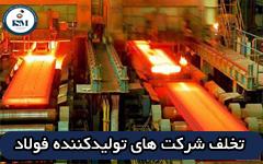 تخلف شرکت های تولیدکننده فولاد عرضه اندک