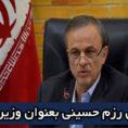 معرفی رزم حسینی به عنوان وزیر صمت