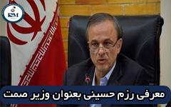 حسینی - معرفی رزم حسینی به عنوان وزیر صمت