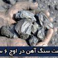 قیمت سنگ آهن در بازار جهانی در اوج
