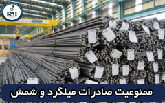 ممنوعیت صادرات میلگرد و شمش آهن