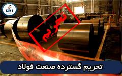 فولاد copy - ترامپ  در آخرین روزها بازهم تحریم صنعت فولاد ایران