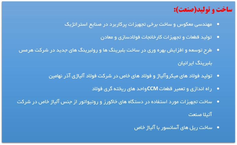 و تولید - شرکت ماده پژوهان سپهر ایرانیان ( مَپسا)