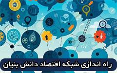 راه اندازی شبکه اقتصاد دانش بنیان