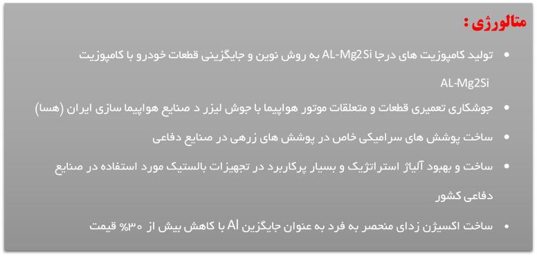 .png - شرکت ماده پژوهان سپهر ایرانیان ( مَپسا)