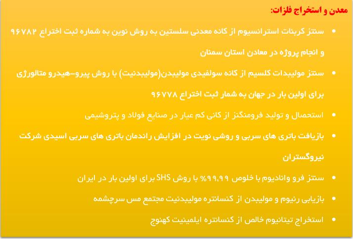 و استخراج - شرکت ماده پژوهان سپهر ایرانیان ( مَپسا)