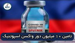تامین واکسن اسپوتنیک با همکاری ماده پژوهان سپهر